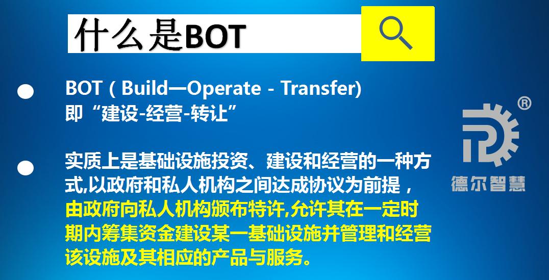 什么是bot.png