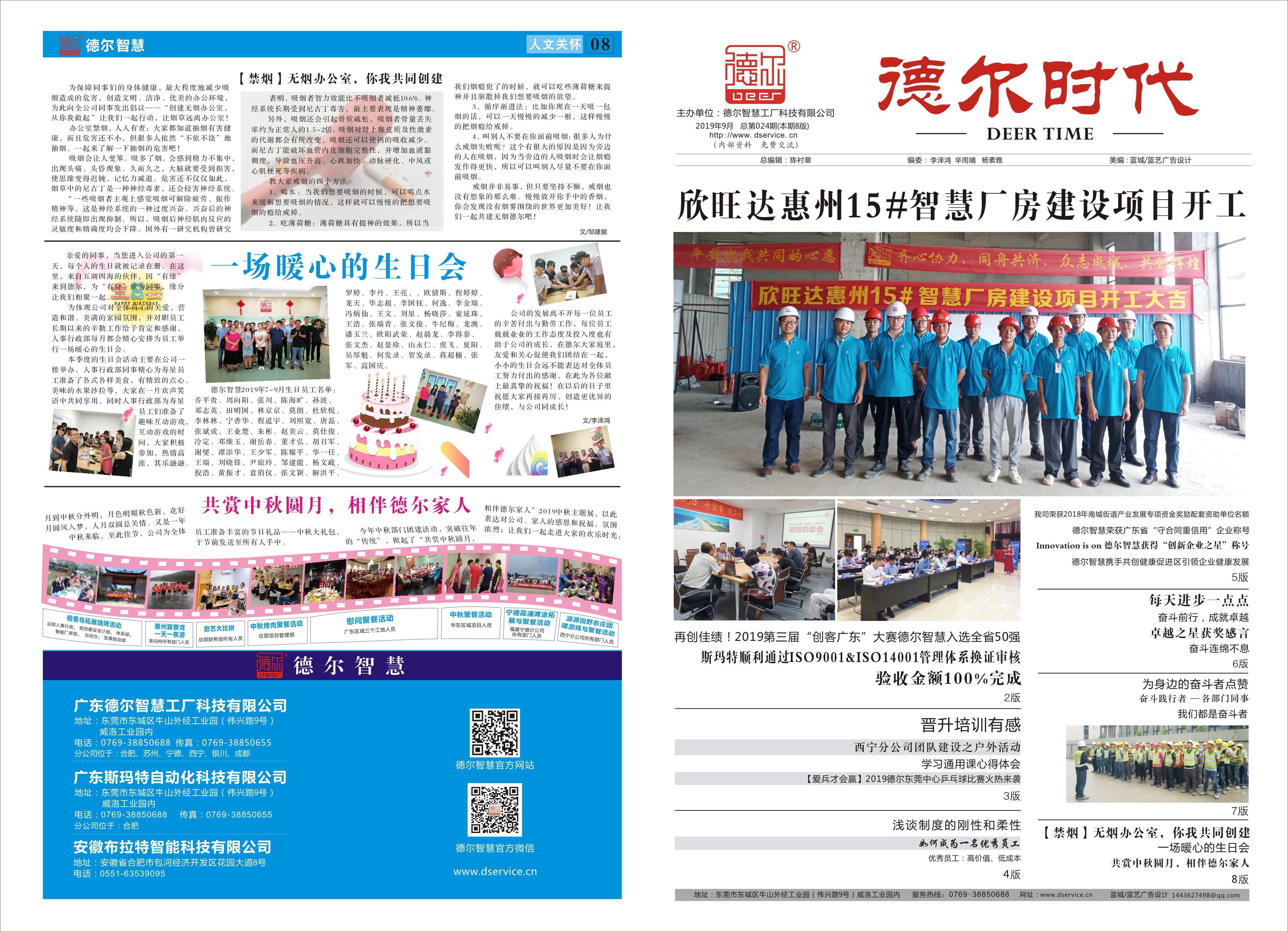 2019-9-27千赢国际网址qy_ag千赢国际平台_ag千赢平台首页报刊1-8.jpg