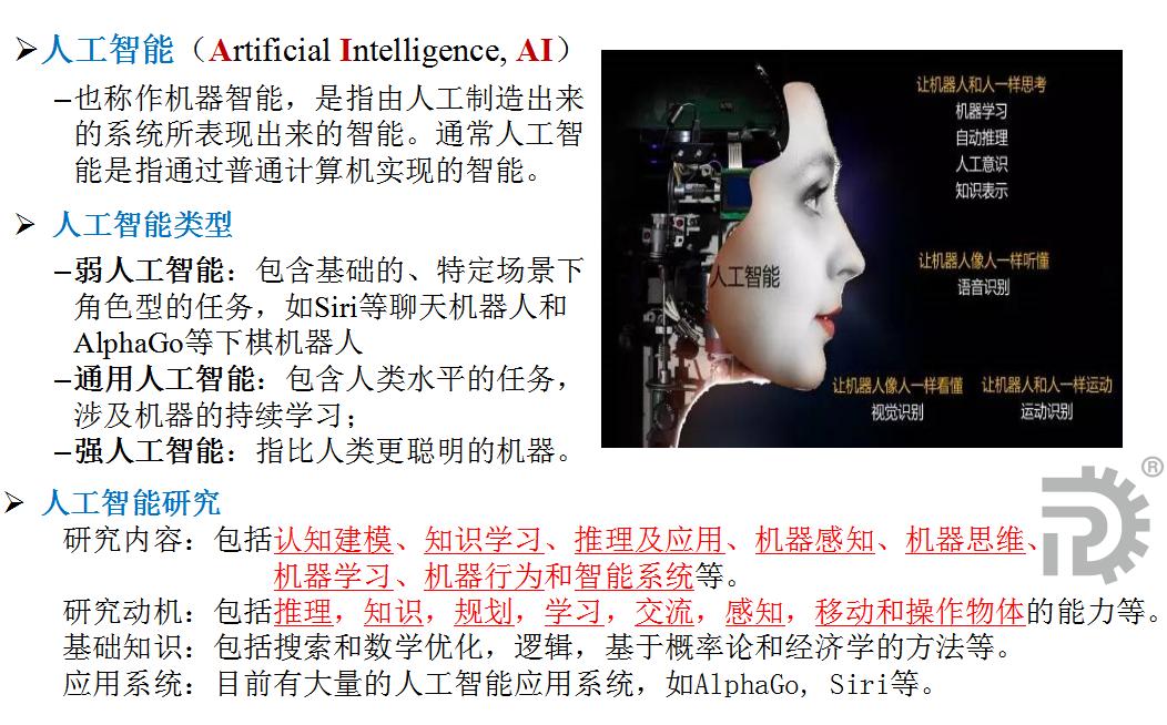 3、什么是人工智能.png